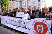 صناع الأسنان بالمغرب يحتجون أمام البرلمان ويطالبون بإسقاط هذا القانون