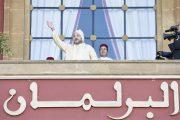 الملك محمد السادس يفتتح الدورة التشريعية ويلقي خطابا من البرلمان