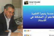 مستشار جماعي يحذف تدوينته حول تعنيف أستاذ ورزازات ويوضح
