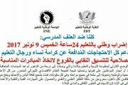 الأساتذة يعلنون إضرابا لمدة 24 ساعة يوم الخميس 9 نونبر