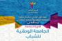 الدورة السادسة للجامعة الوطنية للشباب ببرشيد