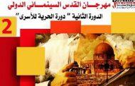 انطلاق مهرجان القدس السينمائي الدولي في عواصم عربية منها الرباط