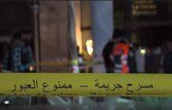 خبير أمني لـ مشاهد24: حادث مراكش ليس إرهابيا وسلاح الجريمة ربما دخل عبر الحدود