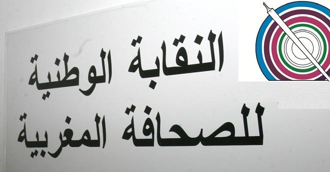 النقابة الوطنية للصحافة المغربية تستنكر تعنت الحكومة لتطبيق الملاءمة رغم انتهاء الآجال