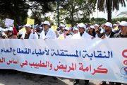 الأطباء يشلّون المستشفيات بإضراب وطني ويوجهون رسالة إلى الحكومة