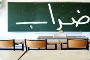إضراب التضامن مع الأساتذة المعنفين يشل المدارس العمومية بالبيضاء