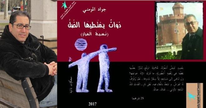 جواد المومني يصدر إبداعه الثاني