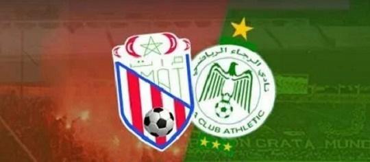 مباراة المغرب التطواني والرجاء بالرباط