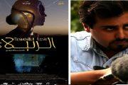 ربيع الجوهري يقدم فيلمه الجديد