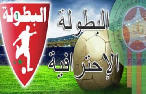 استئناف منافسات الدوري المغربي للمحترفين
