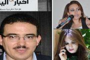 استدعاء الصحفيتان باكور ومكريم على خلفية قضية بوعشرين