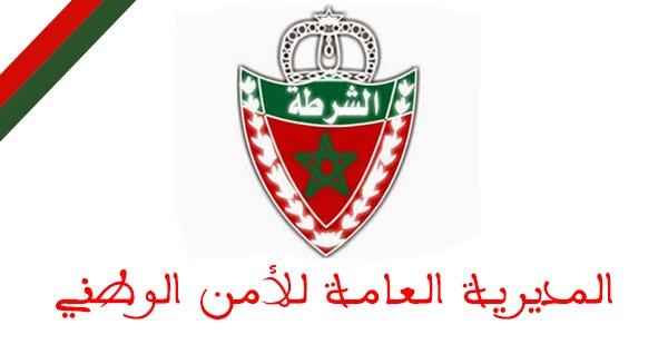 المديرية العامة للأمن الوطني تعلن عن مباراة لتوظيف (6970) شرطيا (+الشروط المطلوبة)