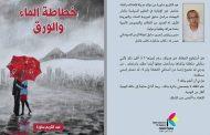 عبد الكريم ساورة يشرّح علاقة الحب بالحياة في