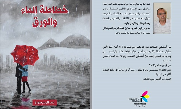 عبد الكريم ساورة يشرّح علاقة الحب بالحياة في  خطاطة الماء والورق   - مشاهد 24