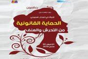 الدار البيضاء.. يوم دراسي حول حماية المرأة من التحرش والعنف