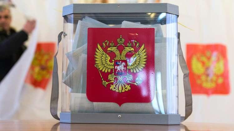 الروس يدلون بأصواتهم.. ولجنة الانتخابات ترصد هجمات إلكترونية