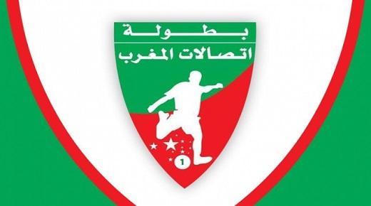 المغرب التطواني يوقف صحوة الوداد