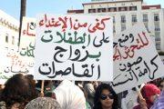 دراسة: أكثر من 30 ألف قاصر تتزوج سنويا في المغرب
