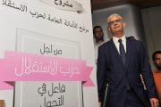 حزب الاستقلال ينسحب من المنافسة على رئاسة مجلس المستشارين