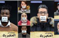 جمعية الأيادي المتضامنة تواصل معركتها ضد العنصرية