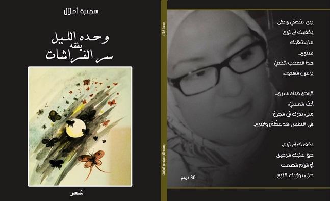 الشاعرة سميرة أملال تصدر