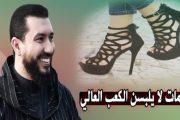 تصريحات داعية حول لباس المسلمات للكعب العالي تثير موجة سخرية
