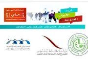 مؤسسة محمد السادس للنهوض بالأعمال الاجتماعية تنظم أبوابها المفتوحة