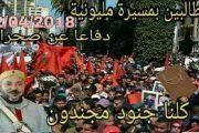 نداء من أجل مسيرة مليونية ضد استفزازات البوليساريو
