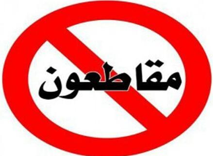 في خضم المقاطعة.. نواب الأغلبية والمعارضة يسائلون الحكومة حول الأسعار