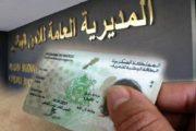هذا موعد إصدار ومميزات الجيل الجديد من البطاقة الوطنية الإلكترونية