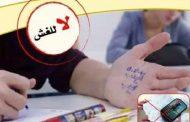 مع اقتراب موعد الامتحانات.. الوزارة تتجند ضد ظاهرة الغش