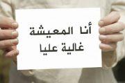 مغاربة يردون على بوسعيد وبنكيران بفيديو مؤثر حول المقاطعة
