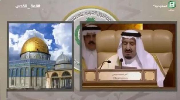 ملك السعودية يعلن تسمية القمة العربية 29 بـ