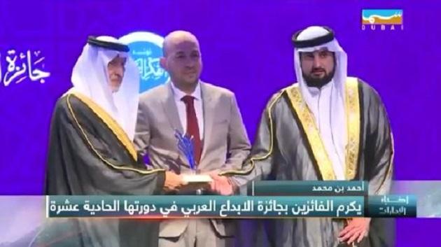 الصحفي عبد الواحد استيتو يحرز جائزة الإبداع الأدبي بدبي