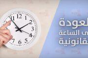 بمناسبة رمضان.. المغرب يعود إلى التوقيت الرسمي في هذا التاريخ...