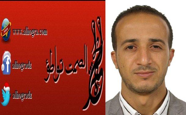 الجزائر: مدون يواجه عقوبة الإعدام بسبب تعليقات له على الإنترنت
