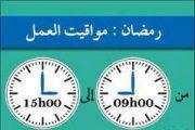 هذا هو توقيت العمل بالإدارات خلال شهر رمضان...
