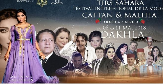 نجوم  الغناء المغربي يحتفلون بميلاد مولاي الحسن بالداخلة