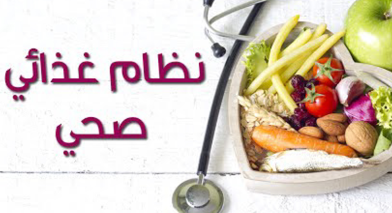 نظام غذائي يخفض خطر الوفاة بالسرطان بنسبة 65% !