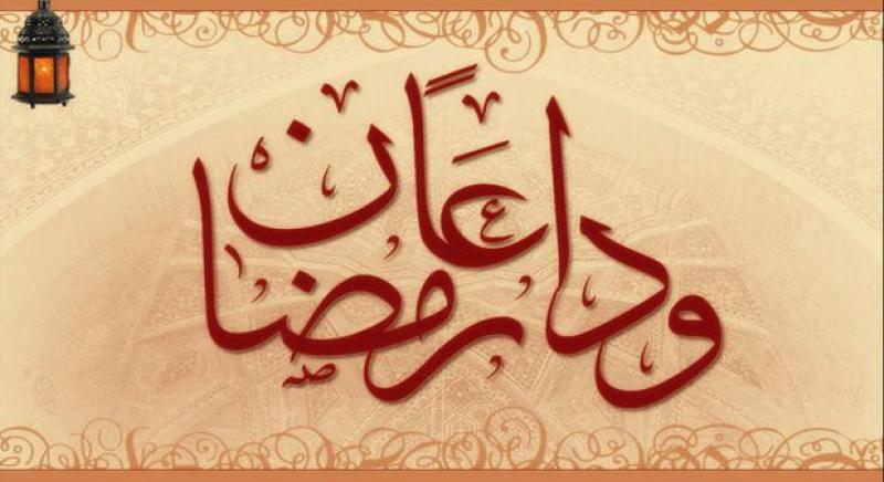ما الذي يجب أن نفعله قُبيل انتهاء رمضان ؟