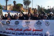 مسيرة لدكاترة التعليم موازاة مع انعقاد المنتدى الأممي للوظيفة العمومية بمراكش