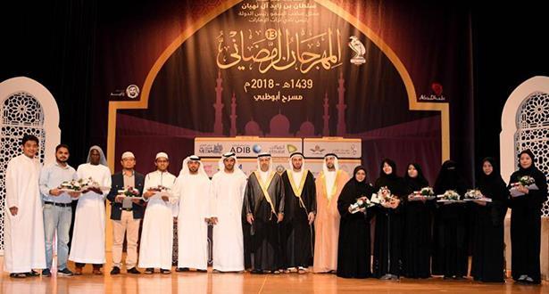 مغربي يفوز بجائزة أفضل مرتل للقرآن الكريم بأبو ظبي