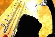 موجة حر بالمغرب تصل إلى 45 درجة من الأحد إلى الأربعاء المقبلين