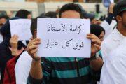 بعد ''مسيرة مراكش''.. احتجاجات أساتذة التعاقد متواصلة