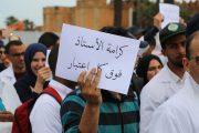 مراكش.. الأساتذة المتعاقدون يحتجون لإسقاط نظام التعاقد