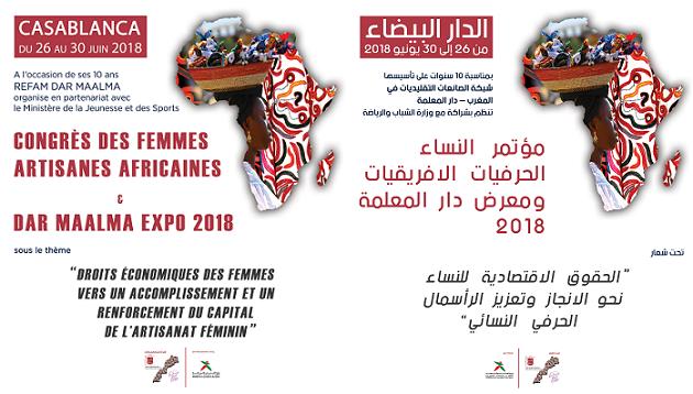 مؤتمر دولي للحرفيات الإفريقيات يطرح حقوق النساء الاقتصادية بالدار البيضاء