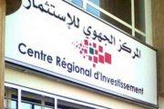 إصلاح مراكز الاستثمار على طاولة اجتماع المجلس الحكومي