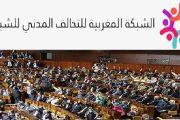 شبكة شبابية تترافع لإلغاء معاشات البرلمانيين وتعدد المناصب والتعويضات