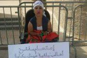 شابة من ذوي الاحتياجات الخاصة تخوض اعتصاما بالخميسات طلبا لـ''لقمة عيش''