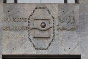 وزارة الصحة تدين الاعتداءات المتكررة على الأطباء وتقرر مقاضاة المعتدين